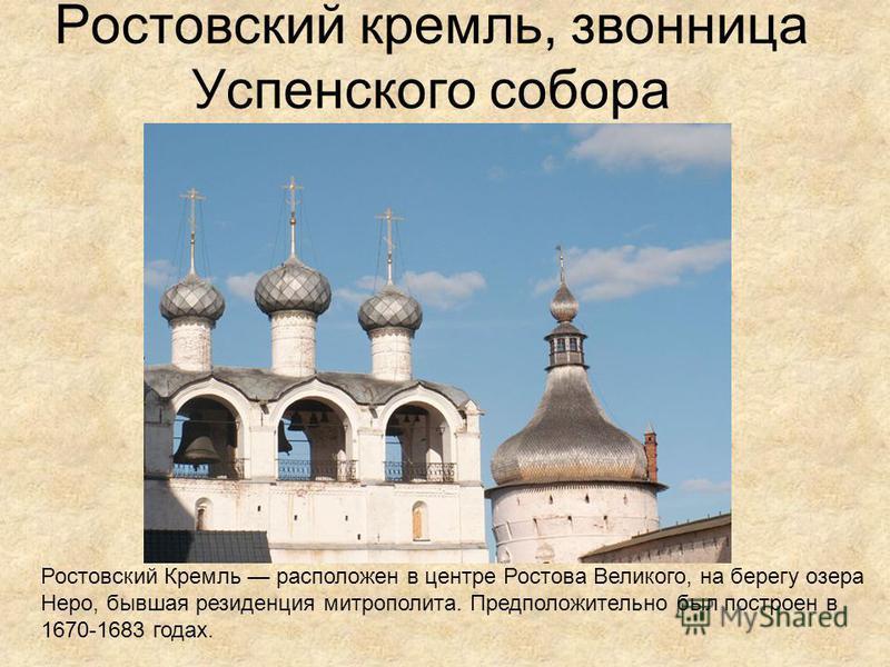 Ростовский кремль, звонница Успенского собора Ростовский Кремль расположен в центре Ростова Великого, на берегу озера Неро, бывшая резиденция митрополита. Предположительно был построен в 1670-1683 годах.
