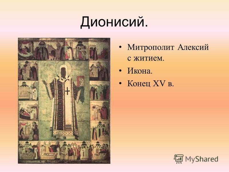 Дионисий. Митрополит Алексий с житием. Икона. Конец XV в.
