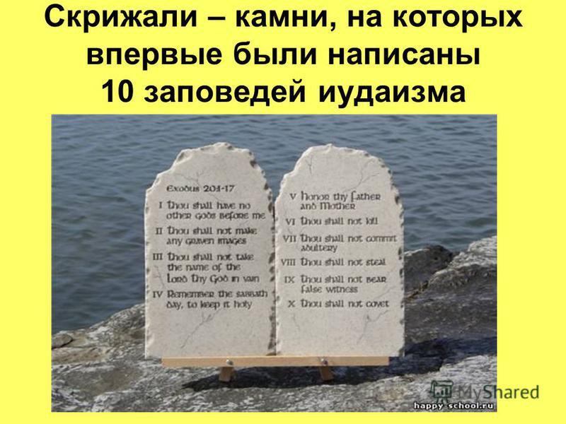 Скрижали – камни, на которых впервые были написаны 10 заповедей иудаизма
