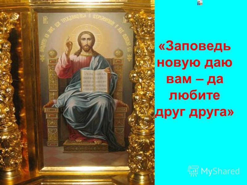 «Заповедь новую даю вам – да любите друг друга»