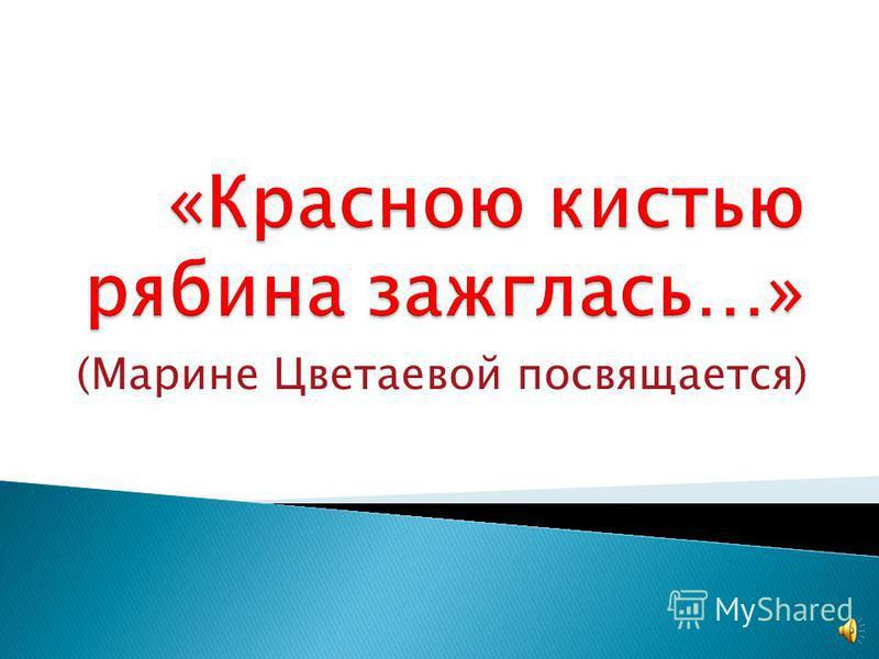 (Марине Цветаевой посвящается)