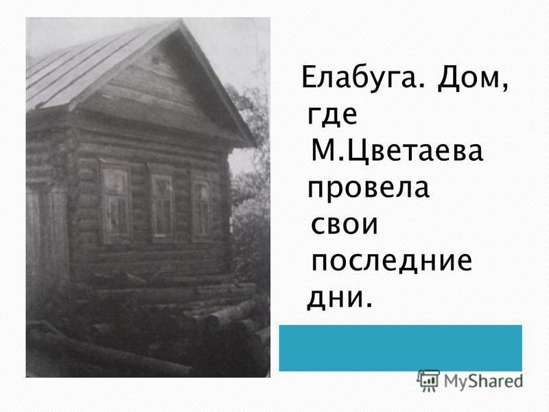 Елабуга. Дом, где М.Цветаева провела свои последние дни.