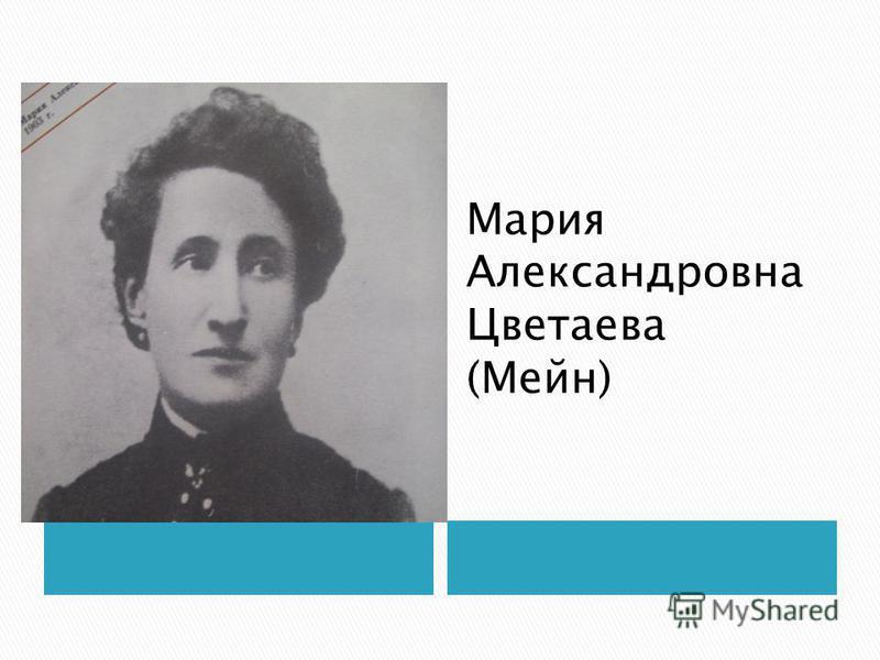 Мария Александровна Цветаева (Мейн)