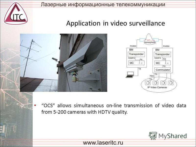 Application in video surveillance OCS allows simultaneous on-line transmission of video data from 5-200 cameras with HDTV quality.