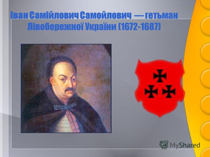 Іван Самійлович Самойлович гетьман Лівобережної України (1672-1687)