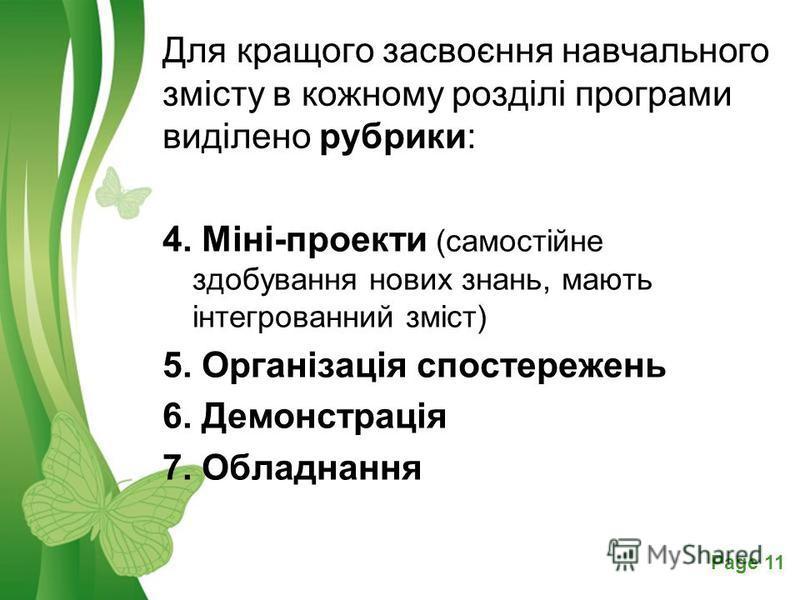 Free Powerpoint TemplatesPage 11 Для кращого засвоєння навчального змiсту в кожному роздiлi програми видiлено рубрики: 4. Мiнi-проекти (самостійне здобування нових знань, мають iнтегрованний змiст) 5. Організацiя спостережень 6. Демонстрацiя 7. Облад