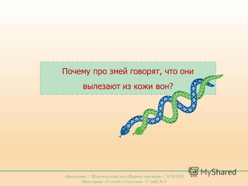 Почему про змей говорят, что они вылезают из кожи вон? «Биология» | Издательский дом «Первое сентября» | 01/2013 Викторина «О змеях в Год змеи» | Слайд 3