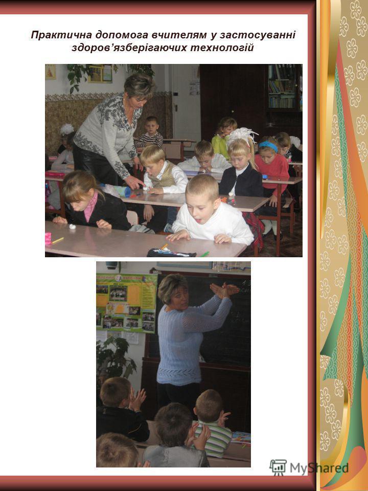 Практична допомога вчителям у застосуванні здоровязберігаючих технологій