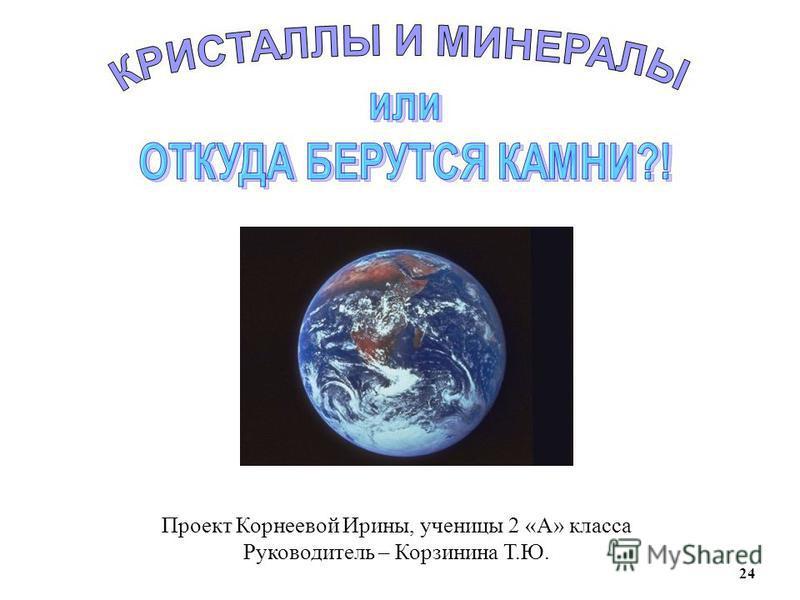 Проект Корнеевой Ирины, ученицы 2 «А» класса Руководитель – Корзинина Т.Ю. 24