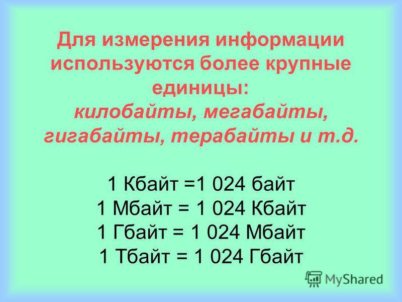 Так как в байте- 8 бит (двоичных цифр), то число возможных комбинаций битов в байте: 2 8 =256 Т.о., байт может принимать одно из 256 значений или комбинаций битов.