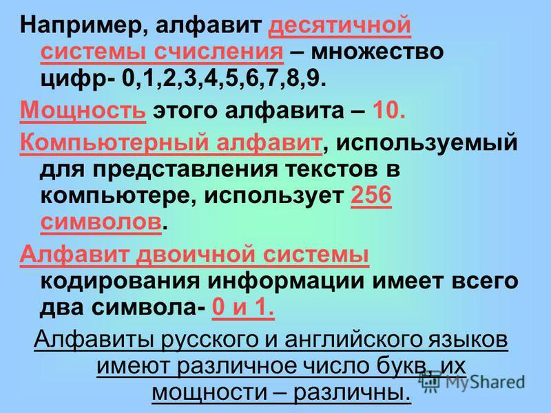 Алфавит- множество символов, используемых для представления информации. Мощность алфавита – число символов в алфавите (его размер) N.