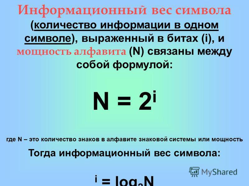 Например, алфавит десятичной системы счисления – множество цифр- 0,1,2,3,4,5,6,7,8,9. Мощность этого алфавита – 10. Компьютерный алфавит, используемый для представления текстов в компьютере, использует 256 символов. Алфавит двоичной системы кодирован