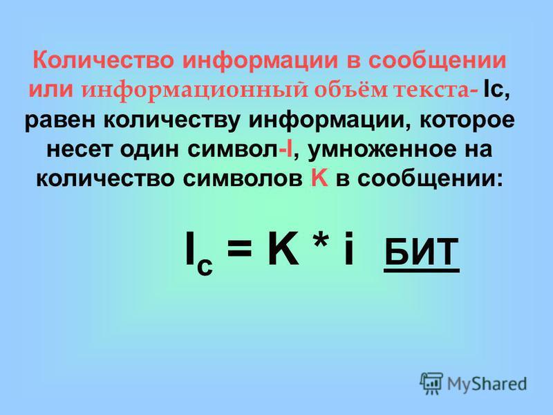 Информационная емкость знаков зависит от их количества в алфавите. Так, информационная емкость буквы в русском алфавите, если не использовать букву «ё», составляет: 32 = 2 I, I= ln32/ln2=3.46/0.69=5 I = 5 битов В латинском алфавите 26 букв. Информаци