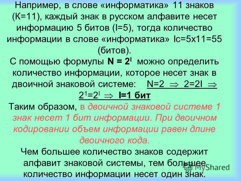 Количество информации в сообщении или информационный объём текста- Ic, равен количеству информации, которое несет один символ-I, умноженное на количество символов K в сообщении: I с = K * i БИТ