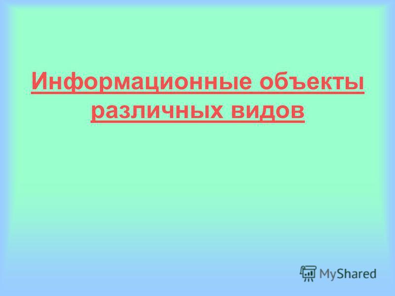 Например, в слове «информатика» 11 знаков (К=11), каждый знак в русском алфавите несет информацию 5 битов (I=5), тогда количество информации в слове «информатика» Iс=5 х 11=55 (битов). С помощью формулы N = 2 I можно определить количество информации,