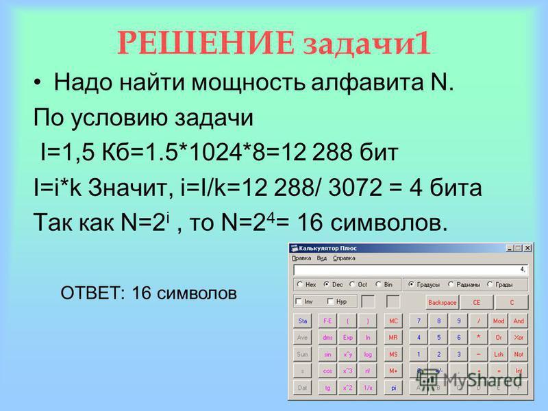 ЗАДАЧИ на дом 1. Информационное сообщение объёмом 1,5 Кбайта содержит 3072 символа. Сколько символов содержит алфавит, при помощи которого было записано это сообщение? 2. Сообщение занимает 2 страницы и содержит 1/16 Кбайта информации. На каждой стра