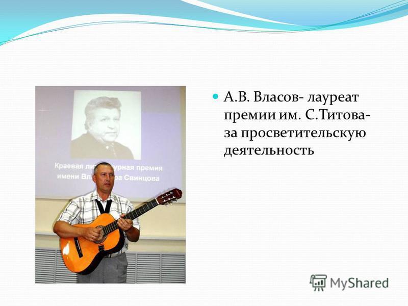 А.В. Власов- лауреат премии им. С.Титова- за просветительскую деятельность