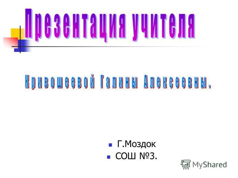 Г.Моздок СОШ 3.