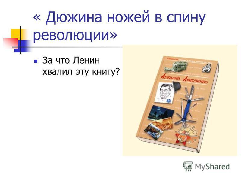 « Дюжина ножей в спину революции» За что Ленин хвалил эту книгу?