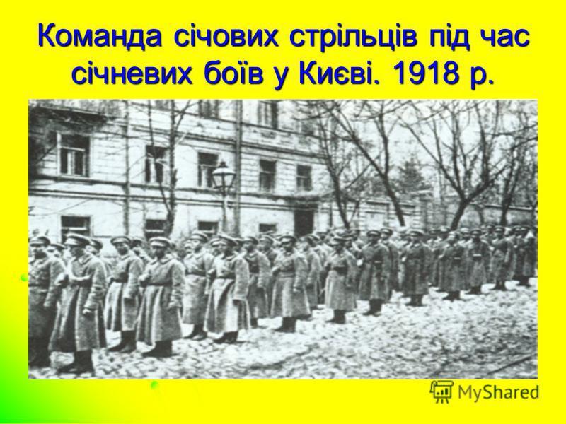 Команда січових стрільців під час січневих боїв у Києві. 1918 р.