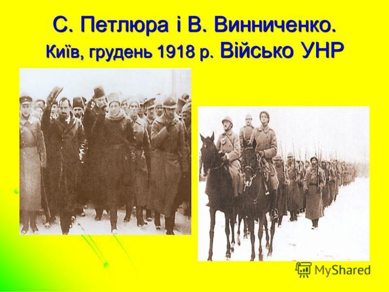 С. Петлюра і В. Винниченко. Київ, грудень 1918 р. Військо УНР