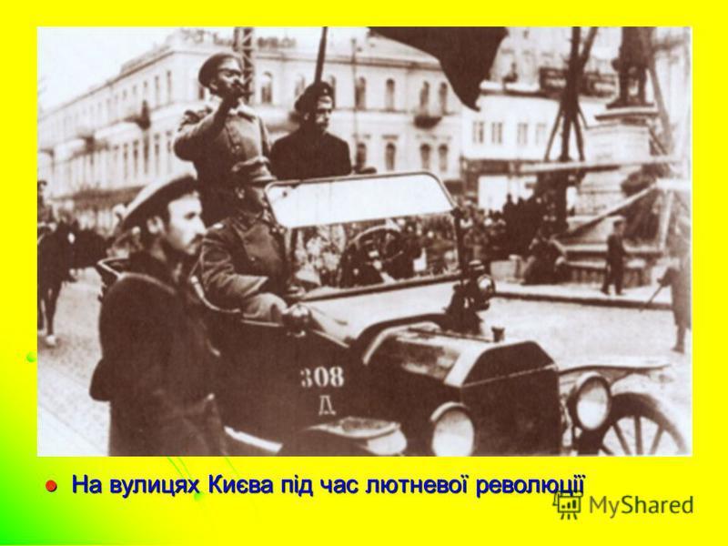 На вулицях Києва під час лютневої революції На вулицях Києва під час лютневої революції