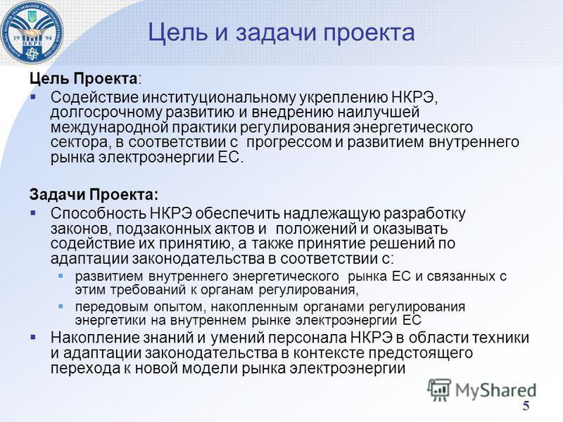 5 Цель и задачи проекта Цель Проекта: Содействие институциональному укреплению НКРЭ, долгосрочному развитию и внедрению наилучшей международной практики регулирования энергетического сектора, в соответствии с прогрессом и развитием внутреннего рынка
