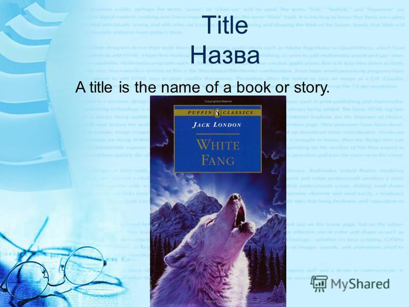 Title Назва A title is the name of a book or story.