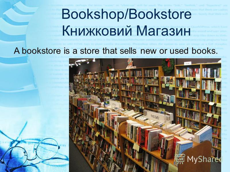 Bookshop/Bookstore Книжковий Магазин A bookstore is a store that sells new or used books.