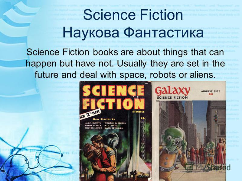Science Fiction Наукова Фантастика Science Fiction books are about things that can happen but have not. Usually they are set in the future and deal with space, robots or aliens.