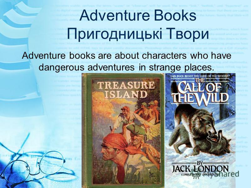 Adventure Books Пригодницькі Твори Adventure books are about characters who have dangerous adventures in strange places.