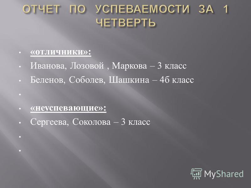 « отличники »: Иванова, Лозовой, Маркова – 3 класс Беленов, Соболев, Шашкина – 4 б класс « неуспевающие »: Сергеева, Соколова – 3 класс