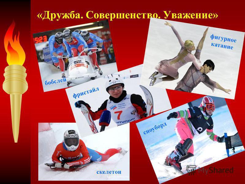 «Дружба. Совершенство. Уважение» сноуборд скелетон бобслей фристайл фигурное катание