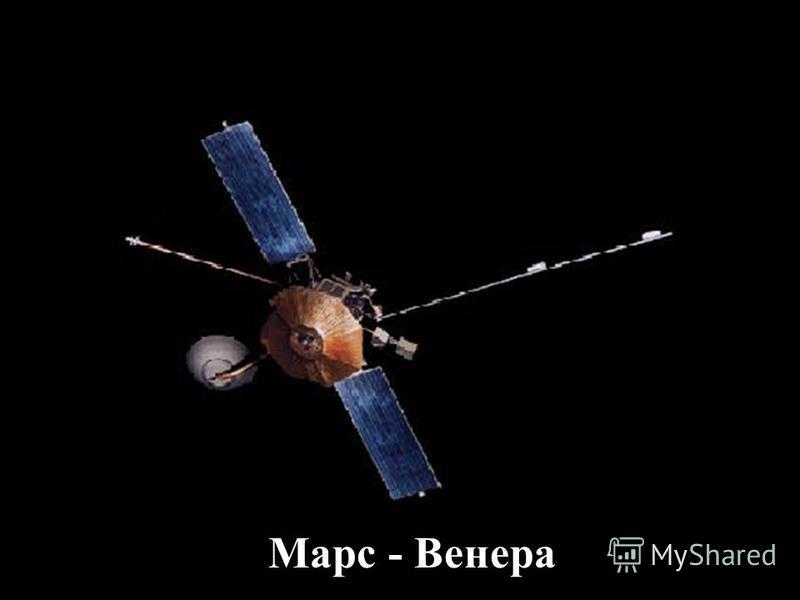 Марс - Венера