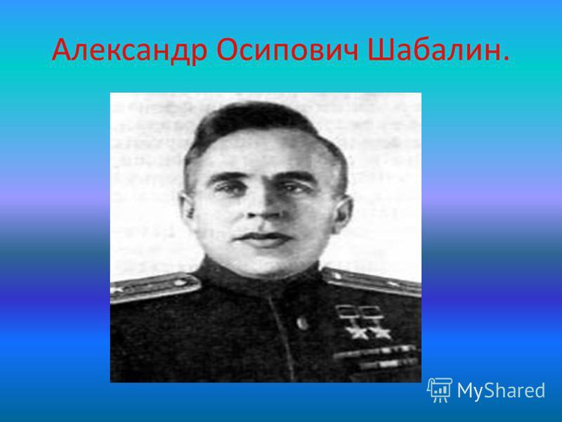 Александр Осипович Шабалин.