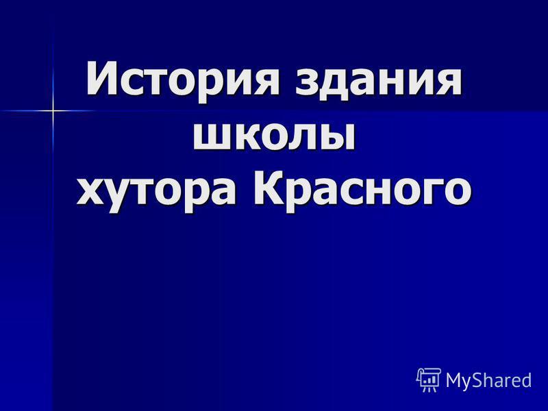 История здания школы хутора Красного