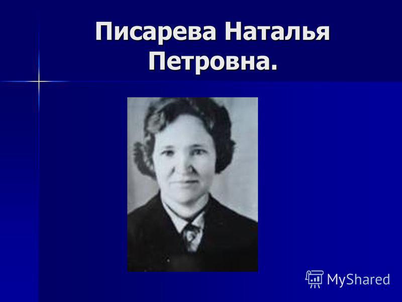 Писарева Наталья Петровна.