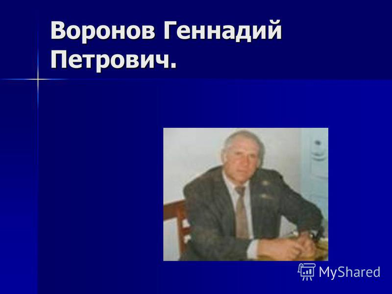 Воронов Геннадий Петрович.