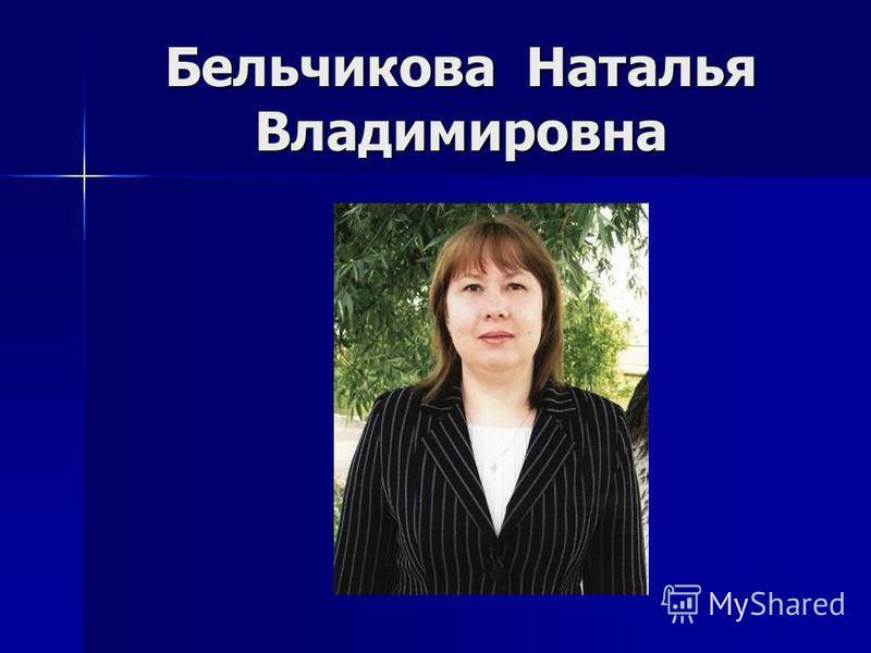 Бельчикова Наталья Владимировна