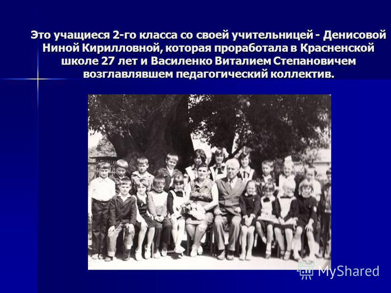 Это учащиеся 2-го класса со своей учительницей - Денисовой Ниной Кирилловной, которая проработала в Красненской школе 27 лет и Василенко Виталием Степановичем возглавлявшем педагогический коллектив.