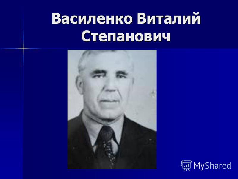 Василенко Виталий Степанович