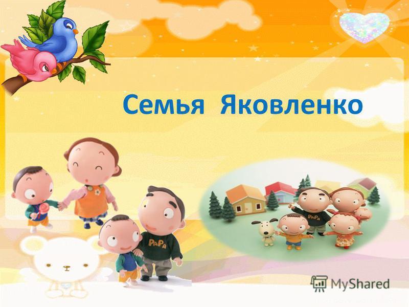 Семья Яковленко