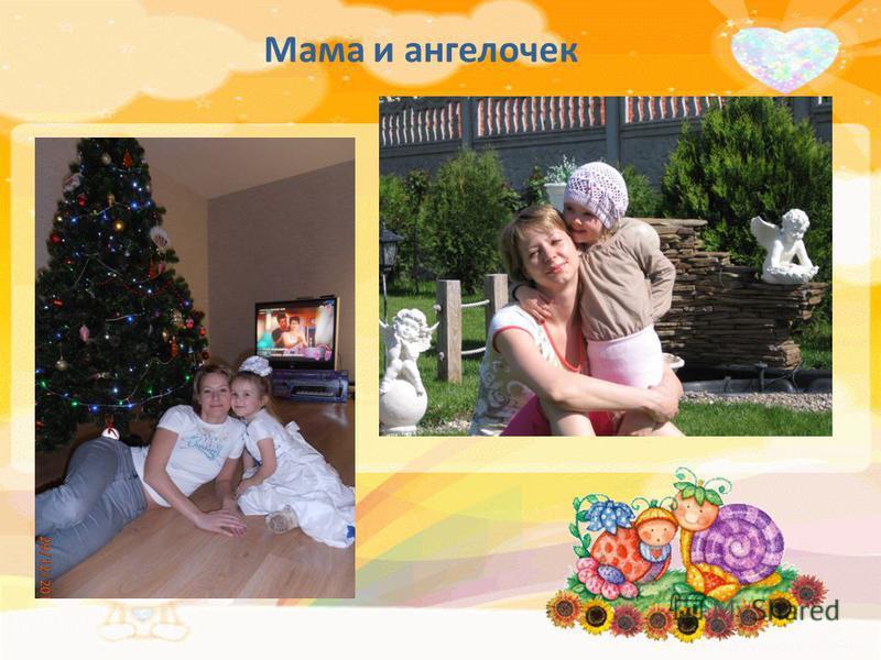 Мама и ангелочек
