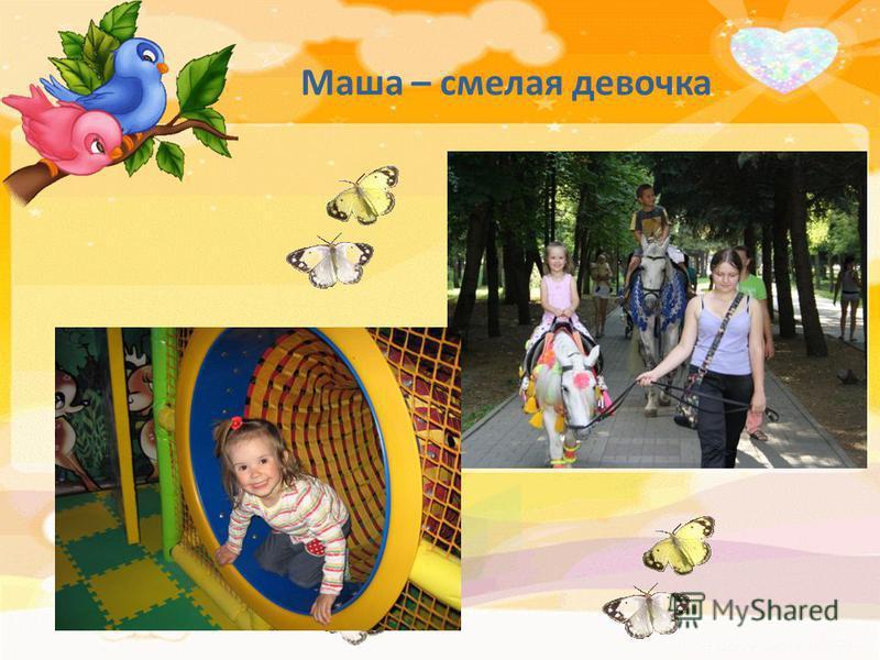 Маша – смелая девочка