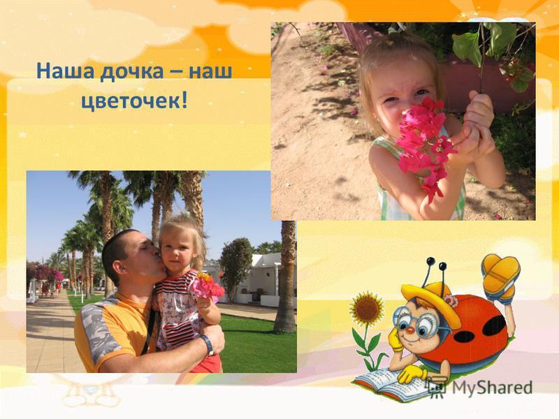 Наша дочка – наш цветочек!