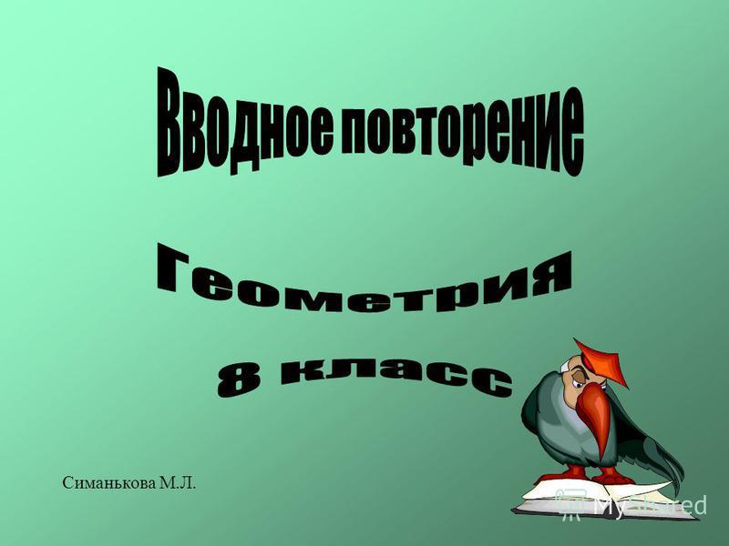 Симанькова М.Л.