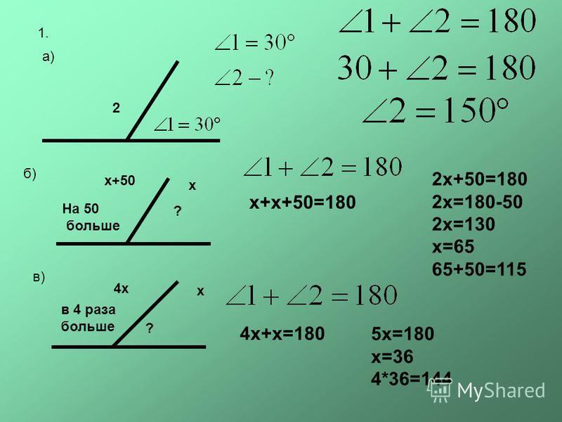1. а) 2 б) ? На 50 больше х х+50 2 х+50=180 2 х=180-50 2 х=130 х=65 65+50=115 в) ? в 4 раза больше х 4 х 5 х=180 х=36 4*36=144 х+х+50=180 4 х+х=180
