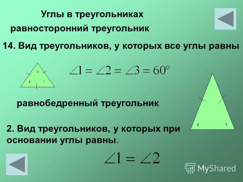 Углы в треугольниках равносторонний треугольник 3 2 14. Вид треугольников, у которых все углы равны равнобедренный треугольник 2. Вид треугольников, у которых при основании углы равны. 1 12