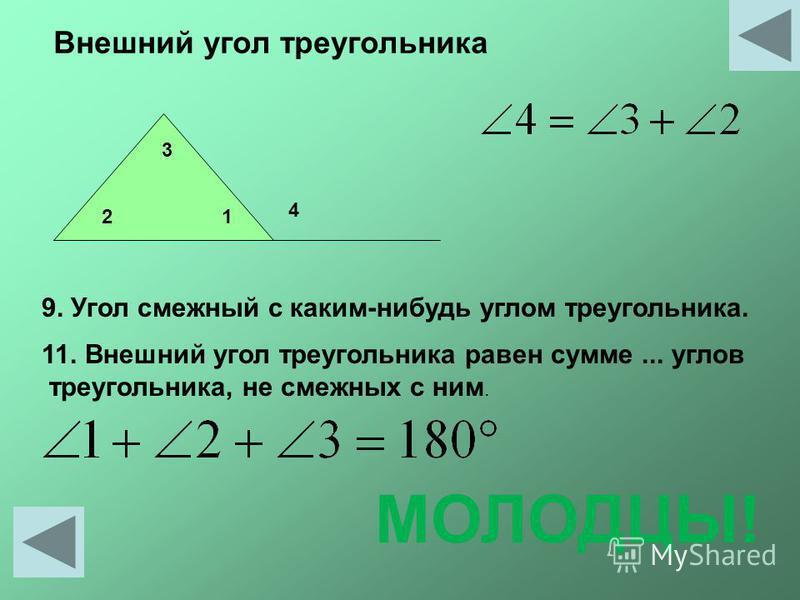 Внешний угол треугольника 9. Угол смежный с каким-нибудь углом треугольника. 11. Внешний угол треугольника равен сумме... углов треугольника, не смежных с ним. 12 3 4 МОЛОДЦЫ!