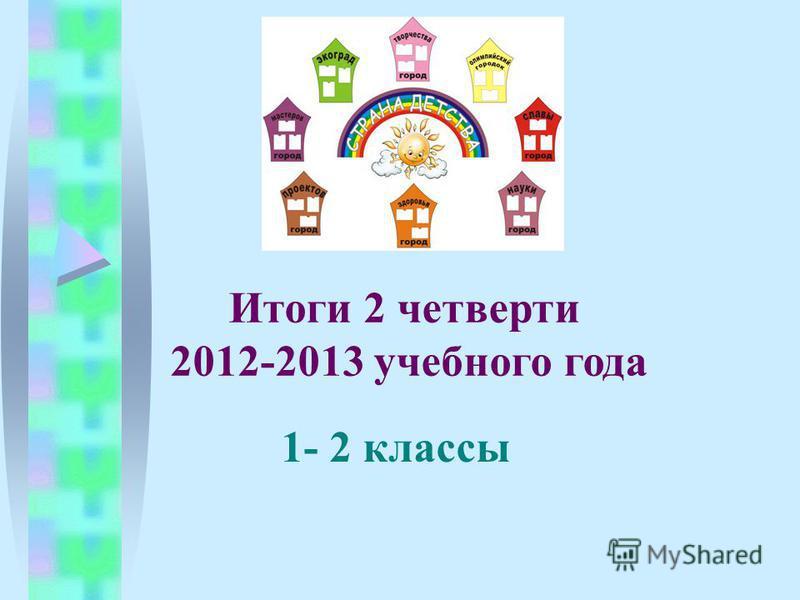 1- 2 классы Итоги 2 четверти 2012-2013 учебного года